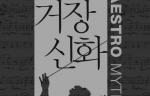 [거장신화  '클래식 음악의 종말과 권력을 추구한 위대한 지휘자들'] - 노먼 레브레히트