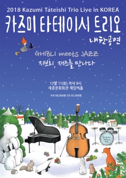 카즈미 타테이시 트리오 내한공연(서울)