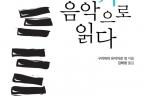 [무라카미 하루키를 음악으로 읽다] -   구리하라 유이치로, 오타니 요시오, 스즈키 아쓰후미, 오와다 도시유키, 후지이 쓰토무 공저