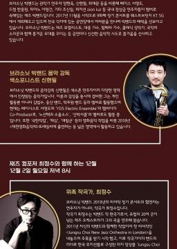 브라소닛 빅밴드 with 최정수(12월 마지막 정기공연!!)