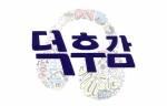 [덕후감 ; 대중문화의 정치적 무의식 읽기]  -  김성윤